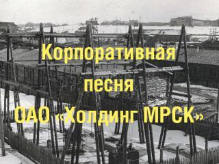 Корпоративная песня ОАО «ХОЛДИНГ МРСК»